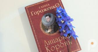 Роман Ганни Гороженко «Лицарка Корони»