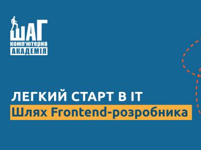 У Луцьку відбудеться безкоштовний відкритий урок «Легкий старт в ІТ. Шлях Frond-End розробника»