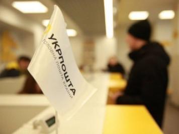 Реформа пошти по-українськи