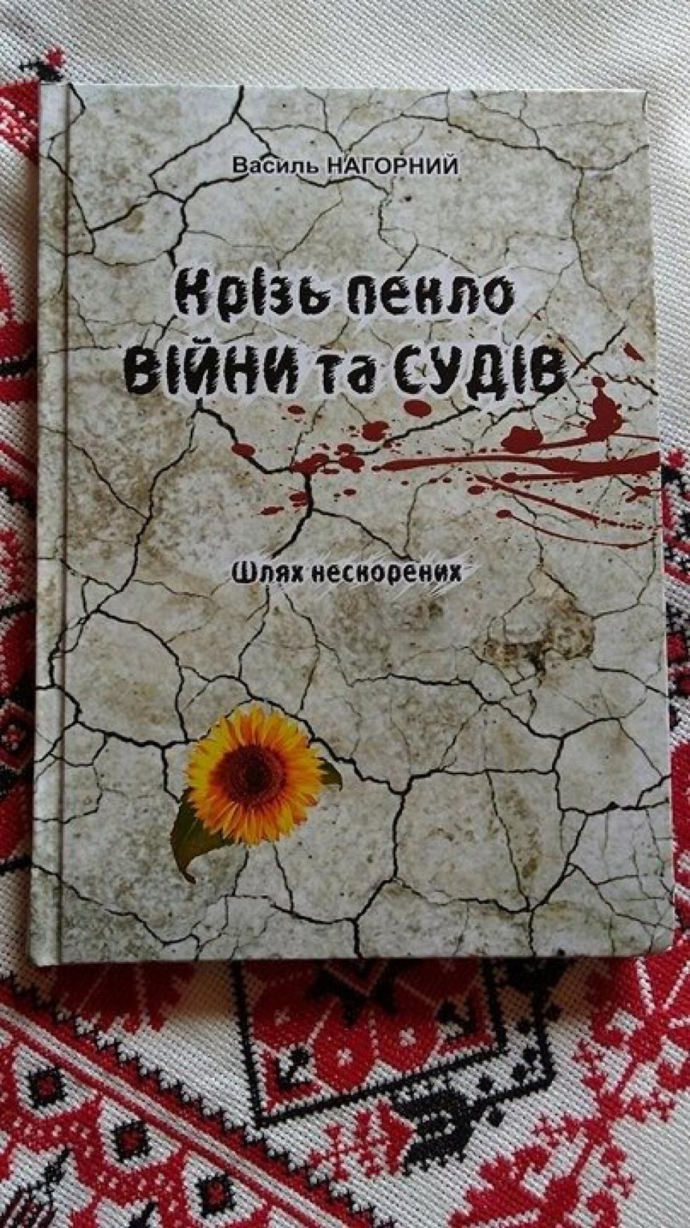 «Крізь пекло війни та судів. Шлях нескорених»