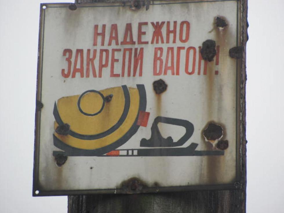 Цей знак, як відголосок    відповідальної діяльності залізничників, ще міцно закріплений на опорі залізничного вокзалу в Камені-Каширському. Можливо, це символічний знак...