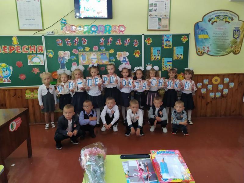 перший клас село Сошичне