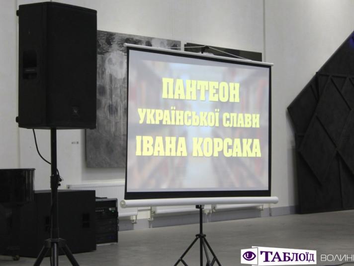 Фільм про Івана Корсака