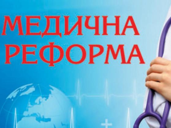 Картинки по запросу медична реформа фото