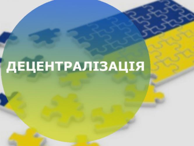 Ще три ОТГ Івано-Франківської області визнано спроможними