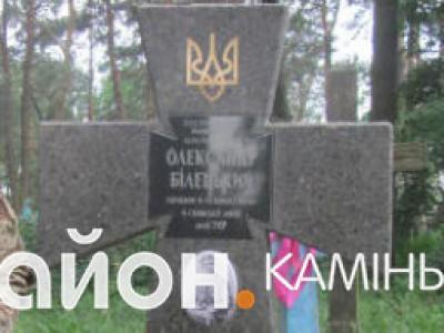 Перший на Волині пам'ятник вояку УНР