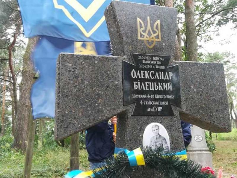 Освятили пам'ятник хорунжого армії УНР