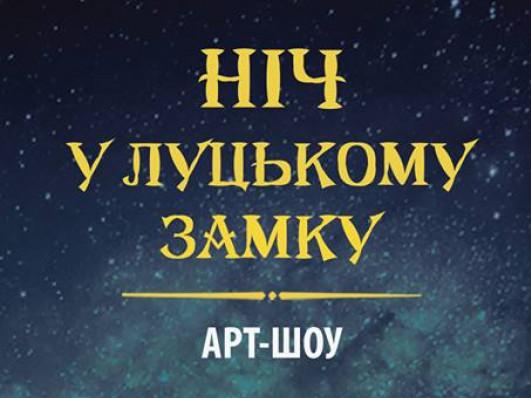 Арт-шоу «Ніч у Луцькому замку»