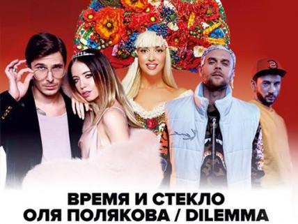 Время и Стекло, DILEMMA та Ольга Полякова: Волинян запрошують на Мегаподію