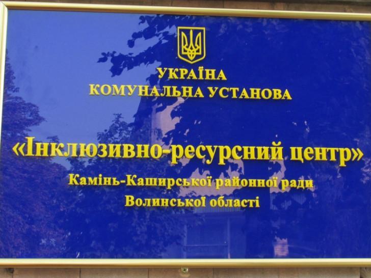 У Камінь-Каширському районі запрацював інклюзивно-ресурсний центр