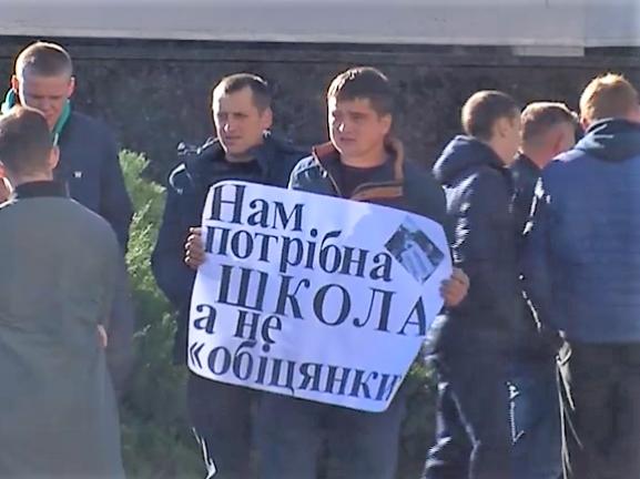 На Волині протестують під стінами облдержадміністрації