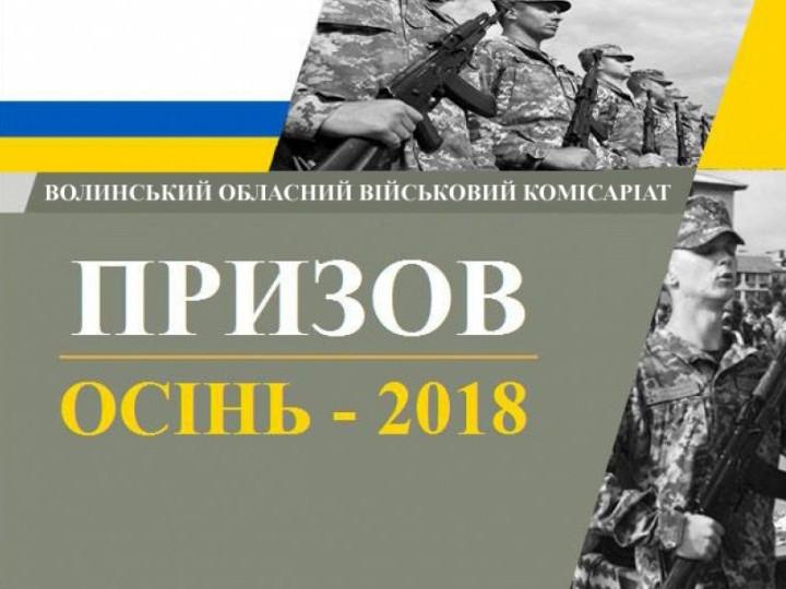 Волинський обласний військовий комісаріат повідомив про особливості осіннього призову 2018 року