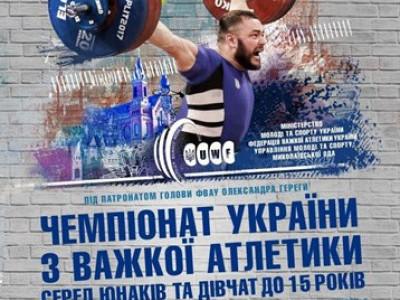 Юні спортсмени із Камінь-Каширщини здобули призові місця в Чемпіонаті України з важкої атлетики і отримали грошову винагороду
