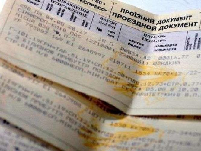 «Укрзалізниця» тимчасово заборонила повертати квитки через Інтернет