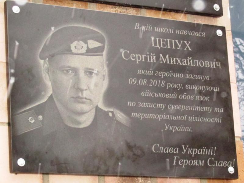 На Камінь-Каширщині відбулося урочисте відкриття меморіальної дошки Сергію Цепуху