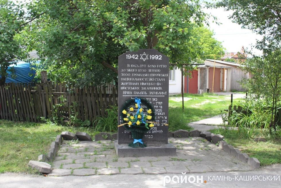 Пам'ятний знак, де у 1942-му знаходилось єврейське гетто