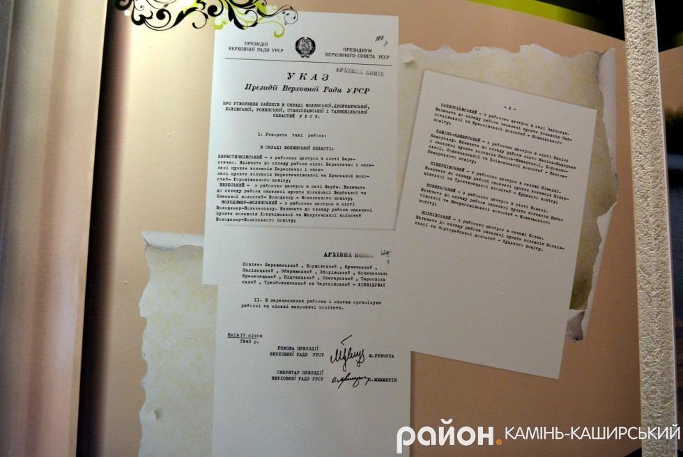 Указ, яким був створений Камінь-Каширський район