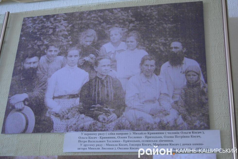 Косачі та Тесленко-Приходьки у селі Запруддя