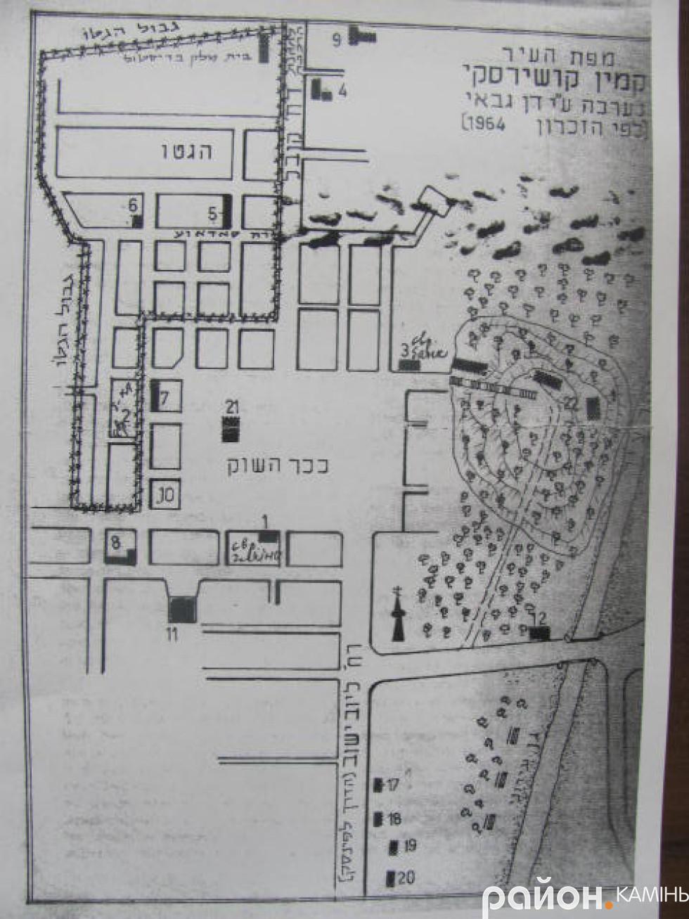 Схема гетто у Камені-Каширському  8- синагога Тріскера, 5 - Стефанівська синагога на початку сучасної Торгової,  7 - міква (єврейська ритуальна лазня). 21- дім людовий (тепер - будинок культури)