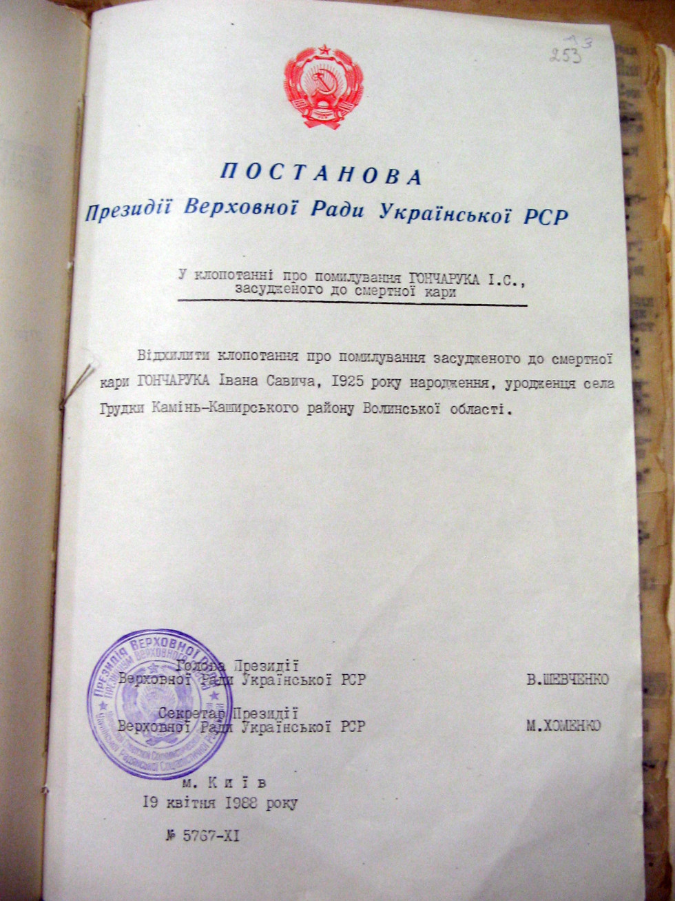 Постанова Верховної Ради про розстріл